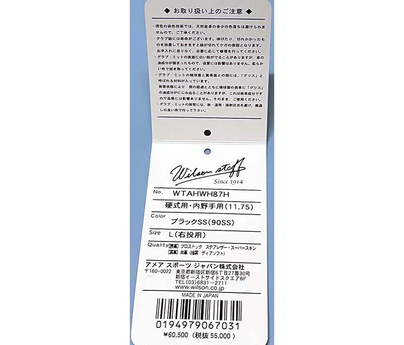 【ウイルソン】硬式野球用グラブ・グローブ(内野手・限定カラー)WTAHWH87H・値札