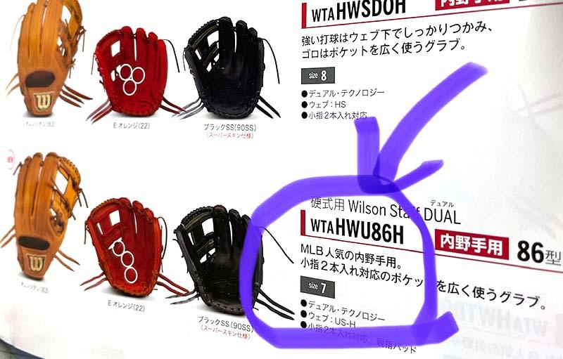 【ウイルソン】硬式野球用グラブ・グローブ(内野手・限定カラー)WTAHWH87H・小指2本入れ構造