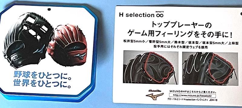 【ミズノ】硬式野球用グラブ・グローブ(内野手用・グローバルエリート・限定ダイバーシティーランバードマーク)・ラベル