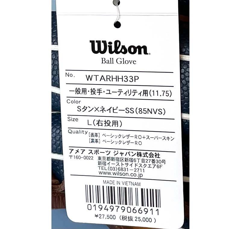 【ウイルソン】軟式野球用グラブ・グローブ(オールラウンド用)WTARHH33P・値札