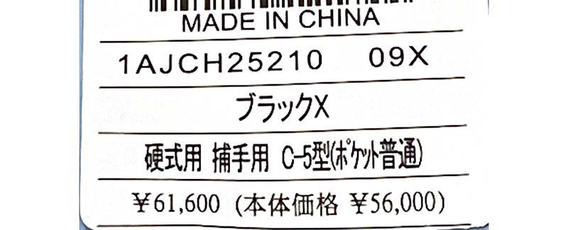 【ミズノプロ】硬式野球用キャッチャーミット(限定ダイバーシティーマークモデル)1AJCH25210 09X・値札