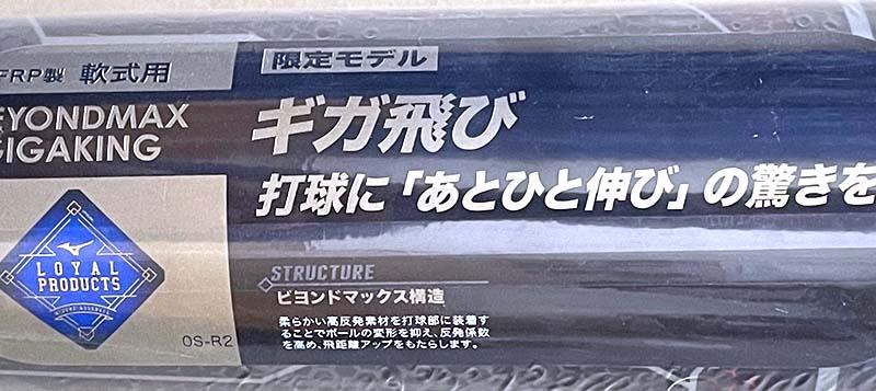 【ミズノ】軟式野球用バット(マグナインパクト・限定モデル・トップバランス)1CJFR10884 20・ラベル