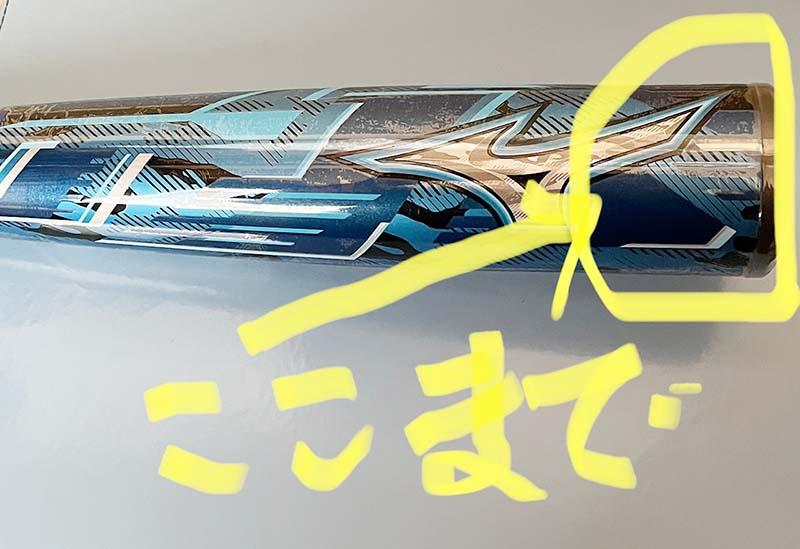【ミズノ】軟式野球用バット(マグナインパクト・限定モデル・トップバランス)1CJFR10884 20・先っぽでもそれなりにボールが飛ぶ形状