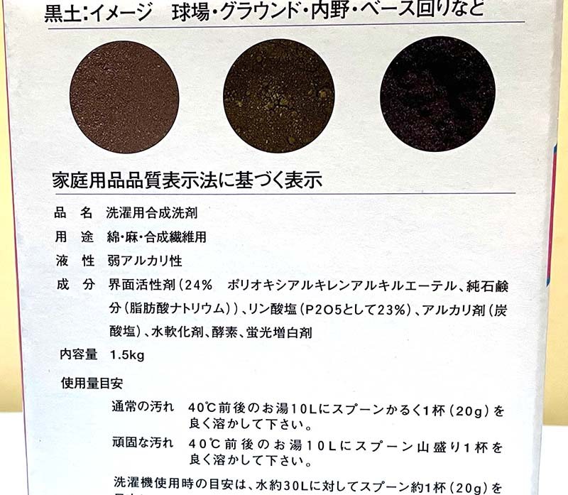 泥スッキリ303(野球ユニフォーム専用洗剤)泥スッキリ本舗・説明書き