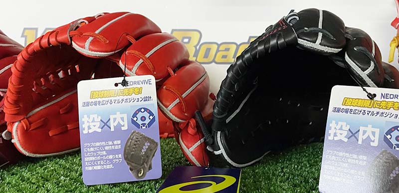 【アシックス】硬式野球用グラブ・グローブ(オールラウンド用・NEOREVIVE MLT)3121A689・捕球面上から