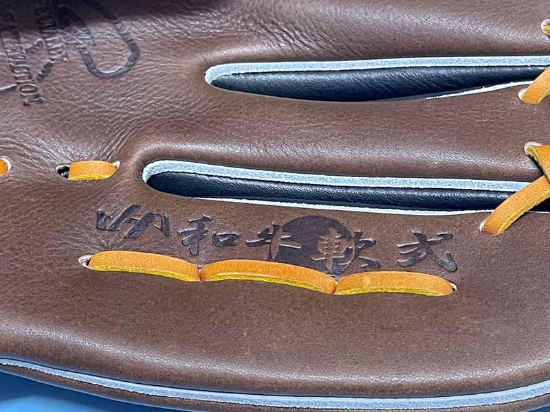 【ハタケヤマ】軟式野球用グラブ・グローブ(外野手用)WN-2179・和牛軟式の刻印