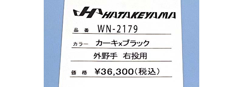 【ハタケヤマ】軟式野球用グラブ・グローブ(外野手用)WN-2179・値札