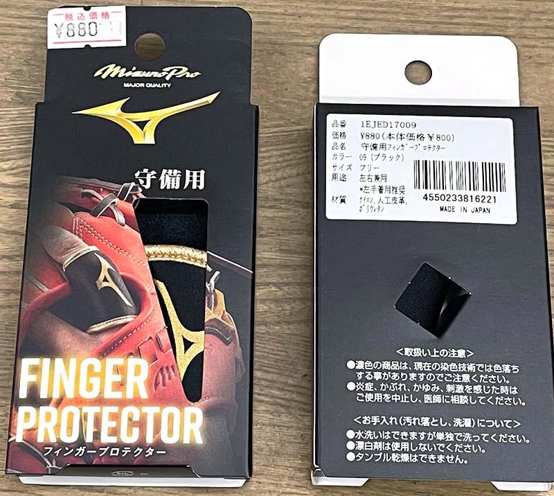 【ミズノプロ】フィンガープロテクター(守備用)1EJED170・パッケージ