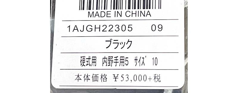 【ミズノ】硬式野球用グラブ(内野手用・グローバルエリート・H Selection INFINITY・限定)・値札
