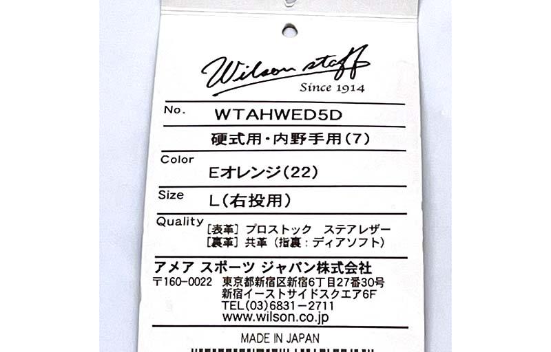 【ウイルソン】硬式野球用グラブ・グローブ(内野手用・デュアルテクノロジー)WTAHWED5D・ラベル