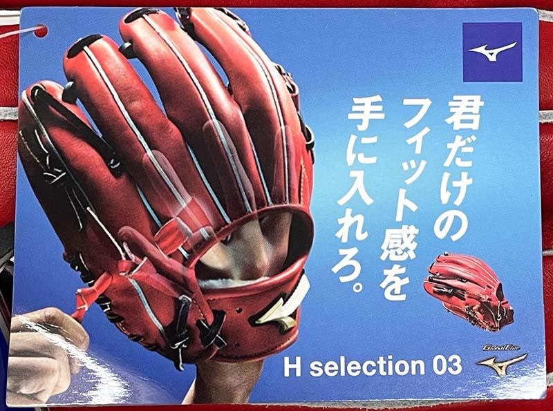 【ミズノ】硬式野球用グラブ・グローブ(グローバルエリート・外野手用・H Selection 03・左投げ)1AJGH24607・ラベル