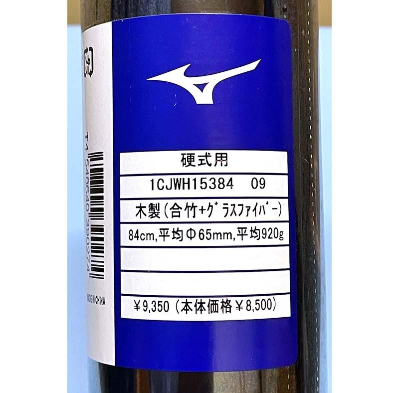 【ミズノ】硬式野球用木製バット(竹バット)1CJWH15384・値札