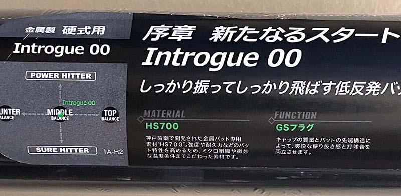 【ミズノ】硬式野球用金属バット(グローバルエリート イントローグ00)1CJMH11884・ラベル