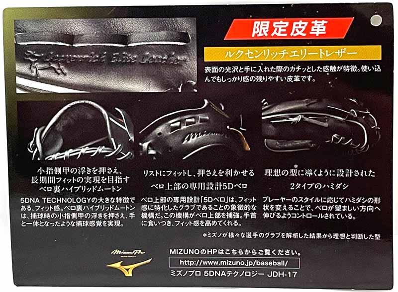 【ミズノプロ】硬式野球用グラブ・グローブ(内野手用・DNA Premium Model・ダイバーシティブルーロゴマーク)1AJGH25223・ルクセンリッチエリート
