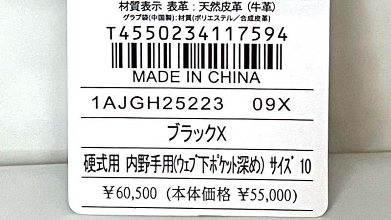 【ミズノプロ】硬式野球用グラブ・グローブ(内野手用・DNA Premium Model・ダイバーシティブルーロゴマーク)1AJGH25223・値札