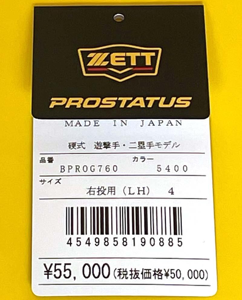 【ゼット/ZETT】硬式野球用グラブ・グローブ(ショート・セカンド用・プロステータス・今宮健太選手モデル)BPROG760・値札