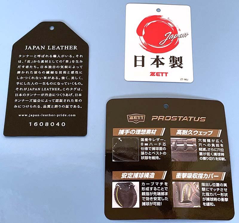 【ゼット/ZETT】硬式野球用キャッチャーミット(プロステータス・森友哉モデル)BPROCM620・タグ