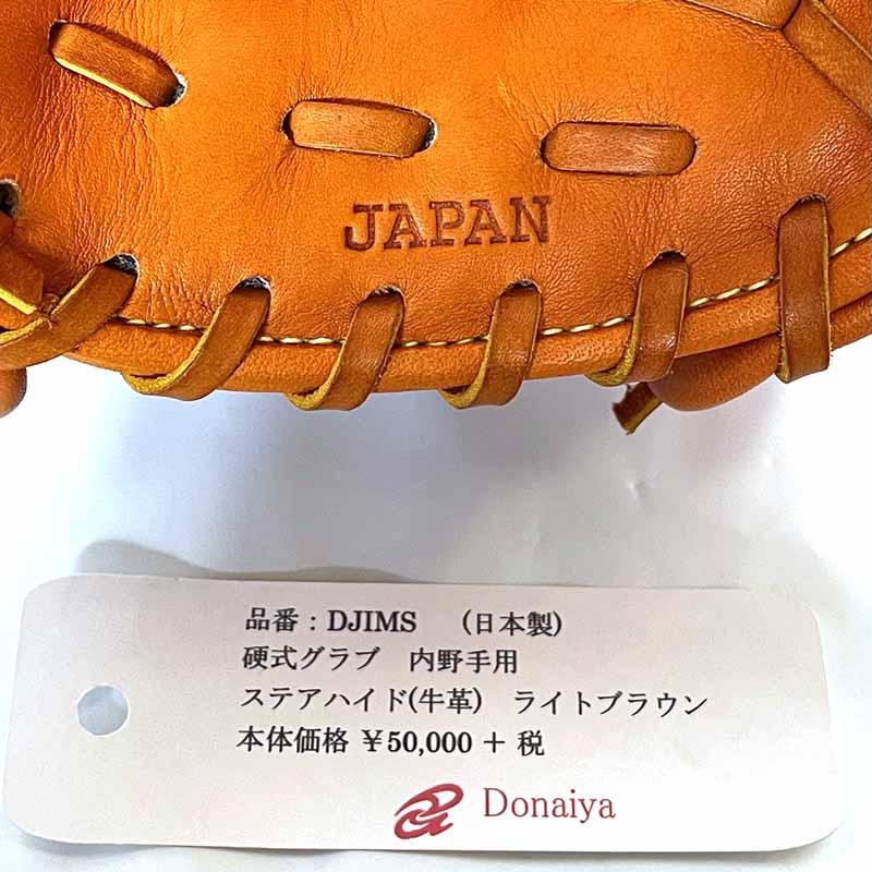 【ドナイヤ】硬式野球用グラブ・グローブ(内野手用・山田選手モデル)DJIMS・土手・値札