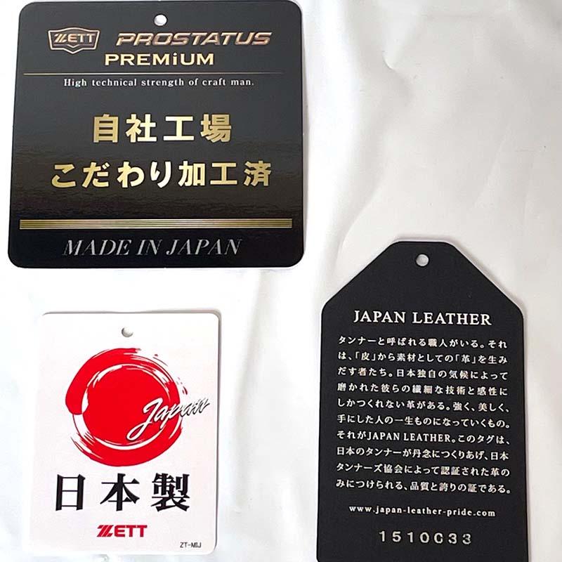 【ゼット/ZETT】硬式野球用グラブ・グローブ(プロステータスプレミアム・投手用)BPROGP11・ラベル