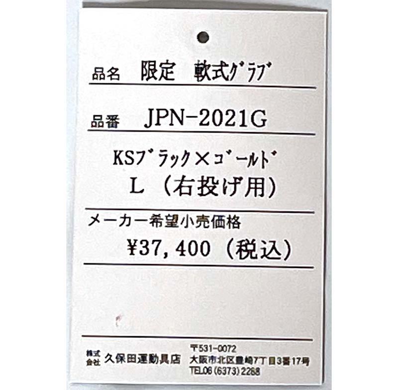 【久保田スラッガー】軟式野球用グラブ・グローブ(内野手用・限定モデル)JPN-2021G・値札