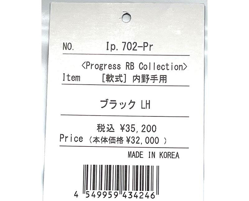 【アイピーセレクト】軟式野球用グラブ・グローブ(内野手用・PROGRESS RB COLLECTION)Ip.702-Pr・値札