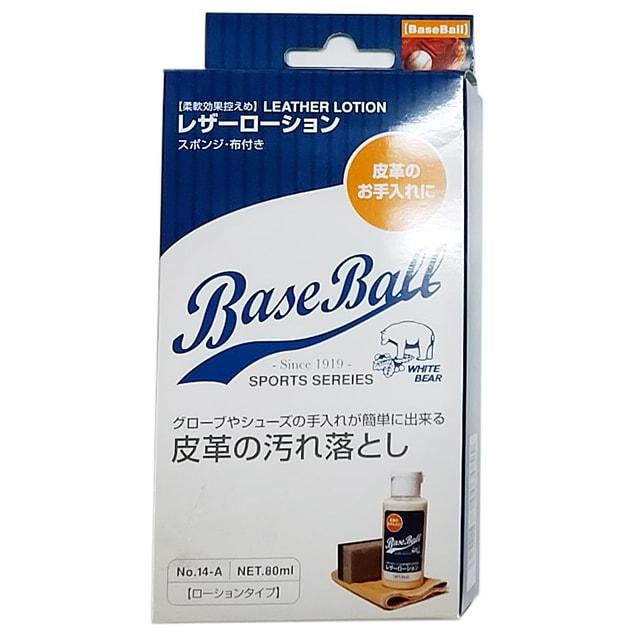 WHITE BEAR(ホワイトベアー)皮革製品用レザーローションの箱表
