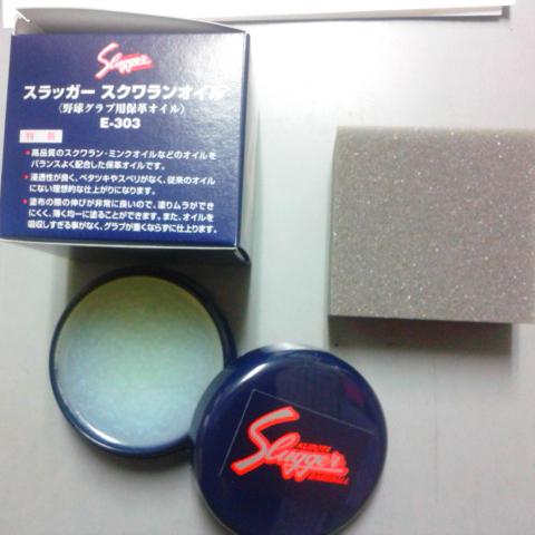 久保田スラッガーグラブ用「スクワランオイル」