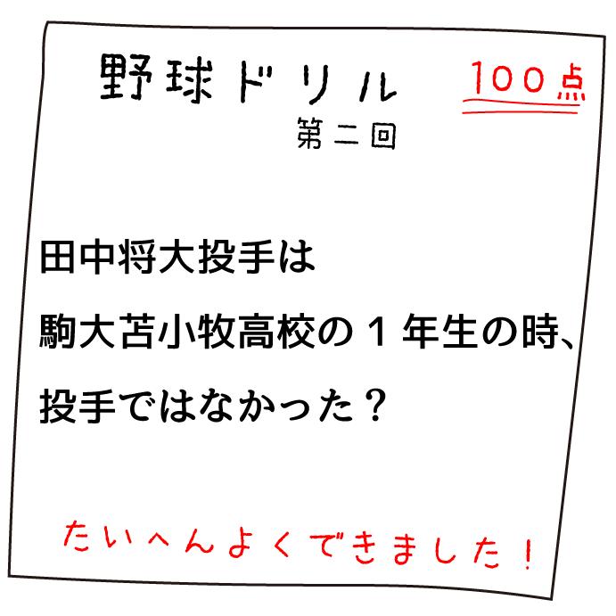 「田中将大投手は駒大苫小牧高校の1年生の時、投手ではなかった?」野球ドリル問2(9月1日)