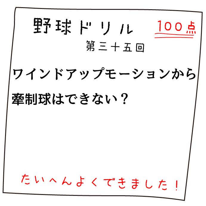 「ワインドアップモーションから牽制球はできない?」野球ドリル問35(10月4日)