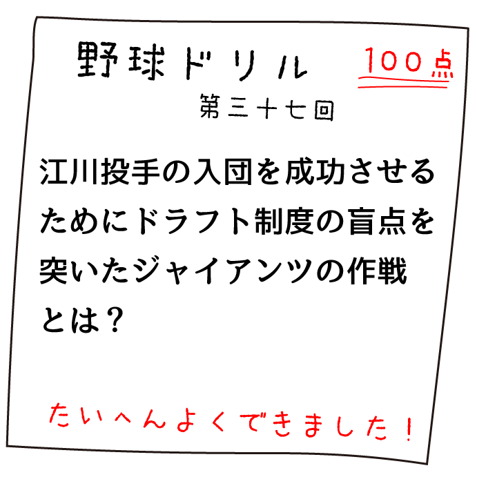 「江川投手の入団を成功させるためにドラフト制度の盲点を突いたジャイアンツの作戦とは?」野球ドリル問37(10月6日)