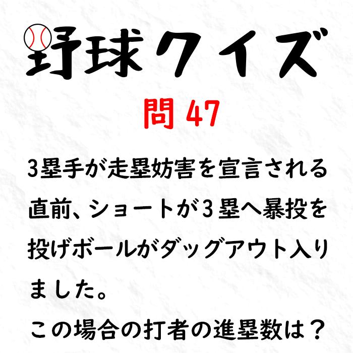 「3塁手が走塁妨害を宣言される直前、ショートが3塁へ暴投を投げボールがダッグアウト入りました。この場合の打者の進塁数は?」野球ドリル問47(10月16日)