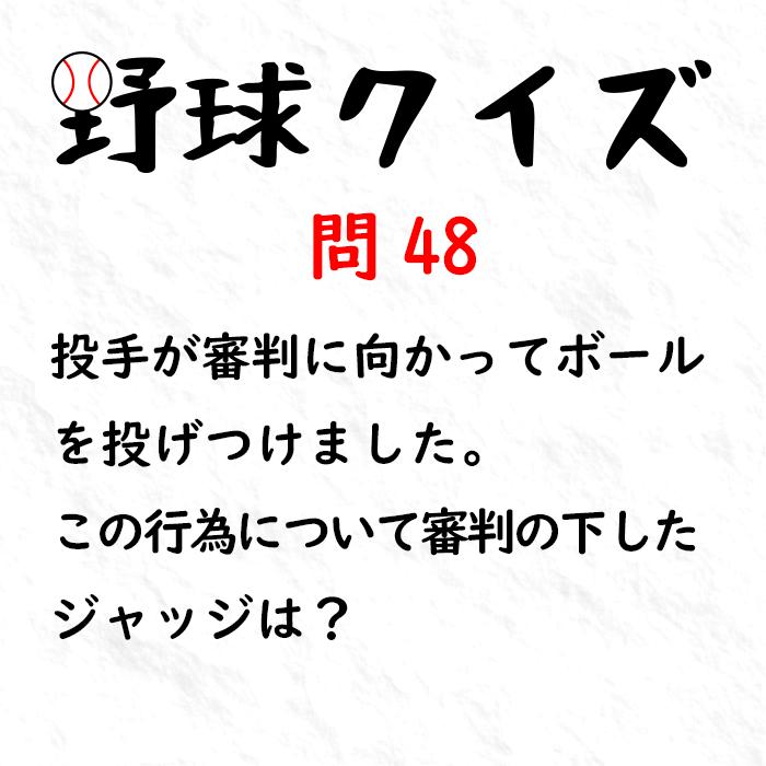 「投手が審判に向かってボールを投げつけました。この行為について審判の下したジャッジは?」野球ドリル問48(10月17日)
