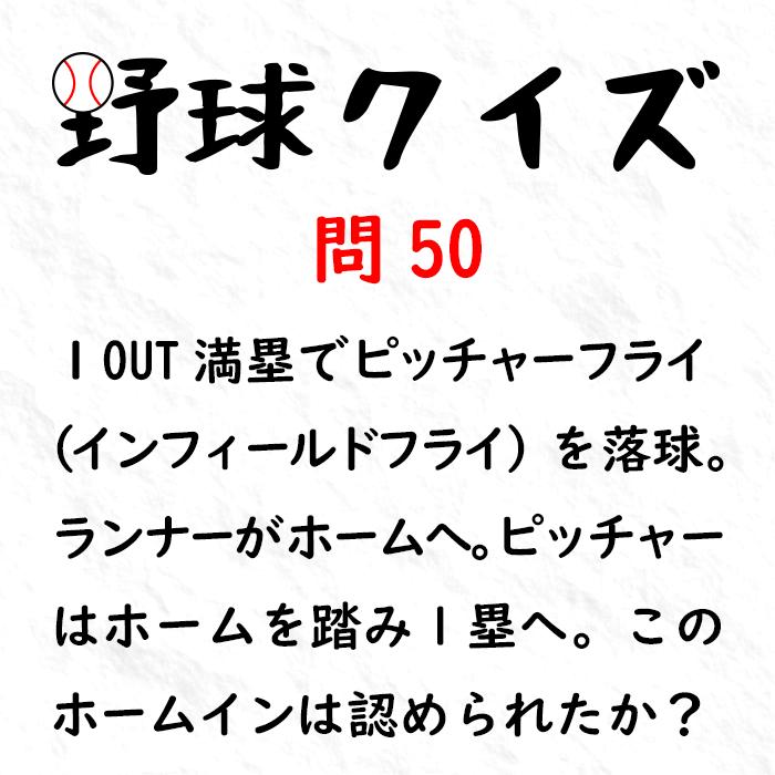 「1OUT満塁でピッチャーフライ(インフィールドフライ)を落球。ランナーがホームへ。ピッチャーはホームを踏み1塁へ送球。このホームインは認められたか?」野球ドリル問50(10月19日)