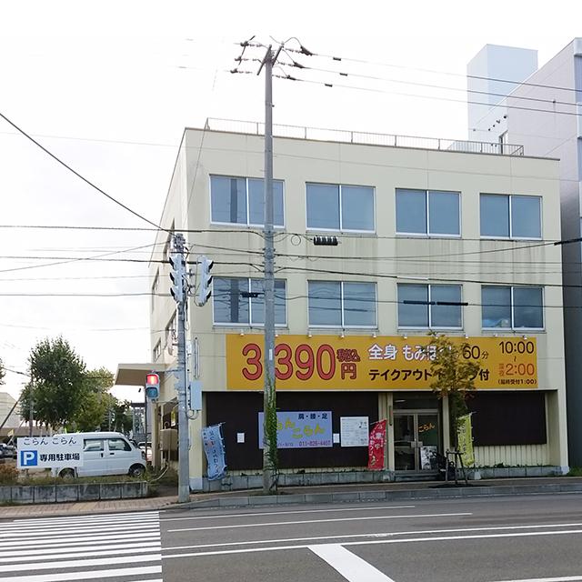 札幌マッサージこらんこらん_お店全体