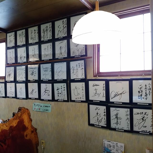 お寿司屋さん「よね寿司」色紙1