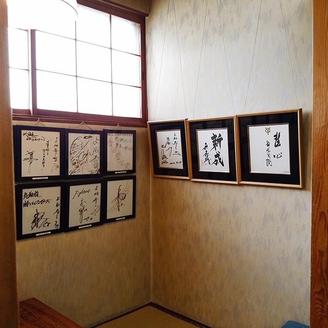 お寿司屋さん「よね寿司」色紙2