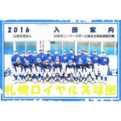 中学硬式野球(ポニーリーグ)「札幌ロイヤルズ球団」選手募集