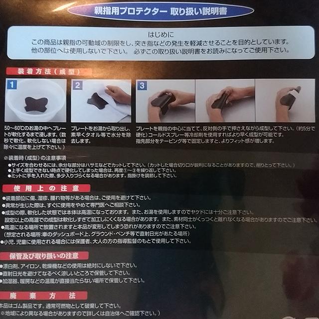 親指用プロテクター サムフィックス(ZETT)2