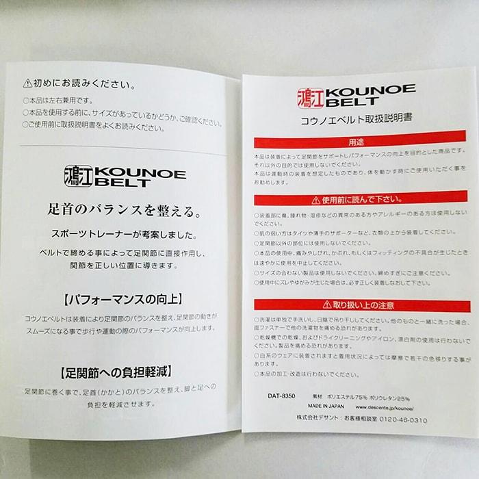 足首用コウノエベルト(鴻江ベルト)3